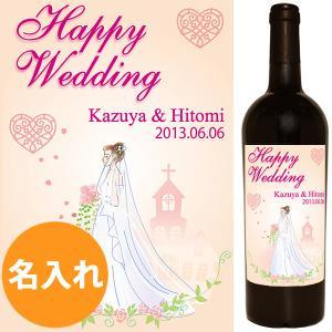 女性の誕生日や結婚祝いなどのプレゼントに、名入れ赤ワイン・ラベル(750ml)。  「Happy B...
