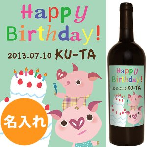 イラストレーター:Makky ぶたラベル 名入れラベル・赤ワイン(750ml)。  お好みのデザイン...