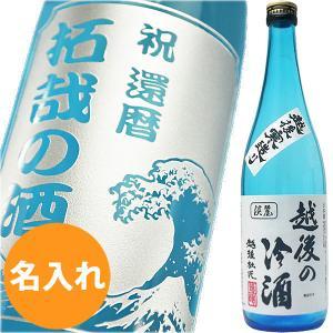 還暦祝い★誕生日プレゼントに♪ 日本酒ボトルギフト【富士山】 ●名前入りオリジナルの贈り物  デザイ...