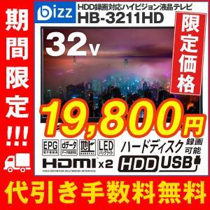 bizz 32インチ液晶テレビ 外付けHDD録画対応 HB-3211HD