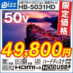 50インチ 液晶テレビ 国内メーカー製ボード ダブルチューナー 裏番組録画対応可能 3波 壁掛けテレビ PCモニター bizz HB-5031HD
