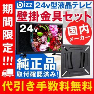 液晶テレビ 24インチ DVD内蔵 HDMI 2系統 外付けHDD録画対応 bizz HB-24HDVR 壁掛け金具 XD2364セット|den-mart