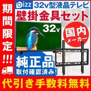 液晶テレビ 32インチ 壁掛け対応 国内メーカー製 外付けHDD録画対応 bizz  HB-3211HD 壁掛け金具XD2361 セット|den-mart