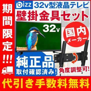 液晶テレビ 32インチ 壁掛け対応 国内メーカー製 外付けHDD録画対応 bizz  HB-3211HD 角度調整 壁掛け金具XD2267-M セット|den-mart