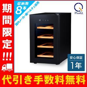 ワインセラー 家庭用 小型 8本  静音設計 木製棚 PlusQ(プラスキュー) BWC-008P|den-mart