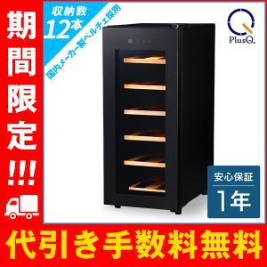 ワインセラー 家庭用 小型 12本  静音設計 木製棚 PlusQ(プラスキュー) BWC-012P|den-mart