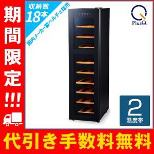ワインセラー 家庭用 小型 18本  静音設計 木製棚 2温度 PlusQ(プラスキュー) BWC-018P|den-mart