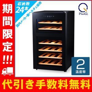 ワインセラー 家庭用 小型 24本  静音設計 木製棚 2温度 PlusQ(プラスキュー) BWC-024P|den-mart