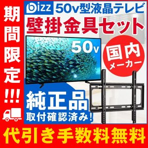 液晶テレビ 50インチ HDMI 3系統 ダブルチューナー 裏番組録画対応可能 3波 フルハイビジョン HB-5032HD 壁掛け金具XD2361セット|den-mart
