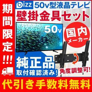 液晶テレビ 50インチ HDMI 3系統 ダブルチューナー 裏番組録画対応可能 3波 フルハイビジョン HB-5032HD 壁掛け金具XD2267-M 角度調整|den-mart