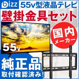 液晶テレビ 55インチ HDMI 3系統 ダブルチューナー 裏番組録画対応可能 3波 フルハイビジョン bizz HB-5531HD 壁掛け金具XD2361セット|den-mart