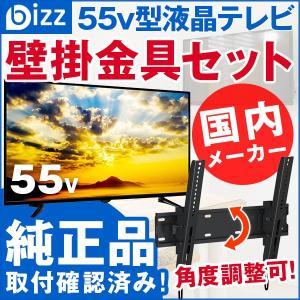 液晶テレビ 55インチ HDMI 3系統 ダブルチューナー 裏番組録画対応可能 3波 フルハイビジョン bizz HB-5531HD + 壁掛け金具XD2267-M 角度調整|den-mart