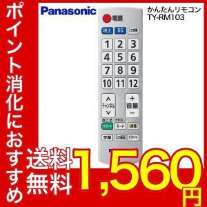 ■■沖縄、離島は送料が発生致します。■■ パナソニック製のテレビはもちろん、各テレビメーカーへ設定可...