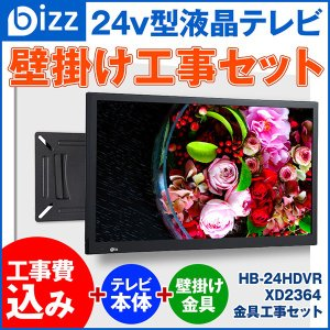 液晶テレビ 24インチ DVD内蔵 HDMI 2系統 外付けHDD録画対応 bizz HB-24HDVR 【壁掛け工事】+【金具XD2364】セット|den-mart