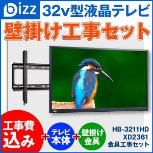 液晶テレビ 32インチ 壁掛け対応 国内メーカー製 外付けHDD録画対応 bizz  HB-3211HD 【壁掛け工事】+【金具XD2361】セット|den-mart