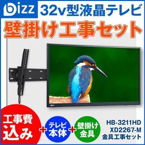 液晶テレビ 32インチ 壁掛け対応 国内メーカー製 外付けHDD録画対応 bizz  HB-3211HD 【壁掛け工事】+【金具XD2267-M】セット|den-mart