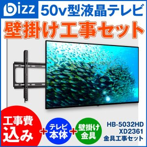 液晶テレビ 50インチ HDMI 3系統 ダブルチューナー 裏番組録画対応可能 3波 フルハイビジョン HB-5032HD 【壁掛け工事】+【金具XD2361】セット|den-mart