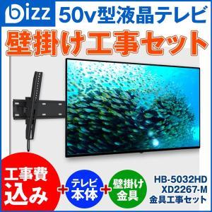 液晶テレビ 50インチ HDMI 3系統 ダブルチューナー 裏番組録画対応可能 3波 フルハイビジョン HB-5032HD 【壁掛け工事】+【金具XD2267-M】セット|den-mart