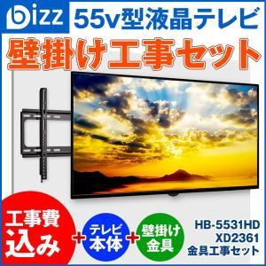 液晶テレビ 55インチ HDMI 3系統 ダブルチューナー 裏番組録画対応可能 3波 フルハイビジョン bizz HB-5531HD 【壁掛け工事】+【金具XD2361】セット|den-mart