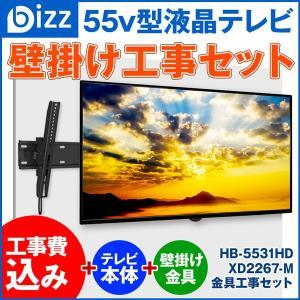 液晶テレビ 55インチ HDMI 3系統 ダブルチューナー 裏番組録画対応可能 3波 フルハイビジョン bizz HB-5531HD 【壁掛け工事】+【金具XD2267-M】セット|den-mart