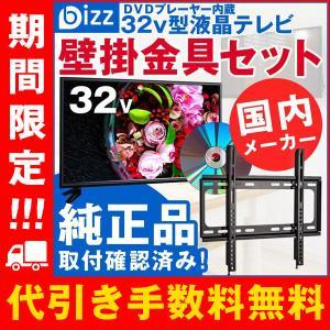 液晶テレビ 32インチ DVD内蔵 HDMI 2系統 外付けHDD録画対応 bizz HB-32HDVR 【壁掛け金具XD2361】セット|den-mart