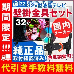 液晶テレビ 32インチ DVD内蔵 HDMI 2系統 外付けHDD録画対応 bizz HB-32HDVR 【壁掛け金具XD2267-M】セット|den-mart