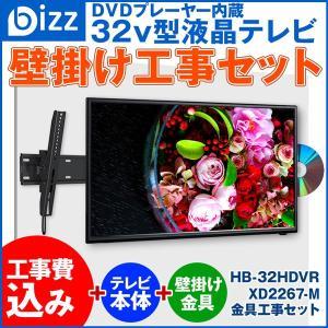 液晶テレビ 32インチ DVD内蔵 HDMI 2系統 外付けHDD録画対応 bizz HB-32HDVR 【壁掛け工事】+【金具XD2267-M】セット|den-mart