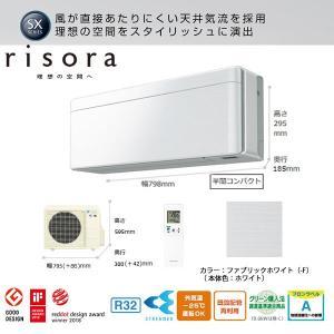 ダイキン 【2019-SXシリーズ】ルームエアコン risora 薄さ・質感・色で空間に溶け込むデザインエアコン 主に18畳用 S56WTSXP-F 単相200V den-mart