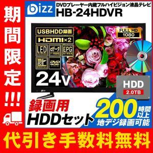 液晶テレビ 24インチ DVD内蔵 HDMI 2系統 外付けHDD録画対応 bizz HB-24HDVR 【外付けハードディスク 2.0TB】セット|den-mart