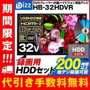 液晶テレビ 32インチ DVD内蔵 HDMI 2系統 外付けHDD録画対応 bizz HB-32HDVR 【外付けハードディスク 2.0TB】セット|den-mart