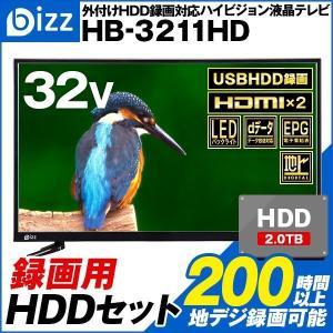 液晶テレビ 32インチ 壁掛け対応 国内メーカー製 外付けHDD録画対応 bizz  HB-3211HD 【外付けハードディスク 2.0TB】セットの画像