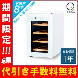 ワインセラー 家庭用 小型 8本  静音設計 木製棚 PlusQ(プラスキュー) BWC-008P(...