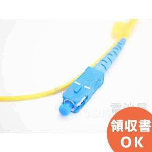光ケーブル 両端SCコネクター 単芯シングルモード 1m 黄色|denchiya