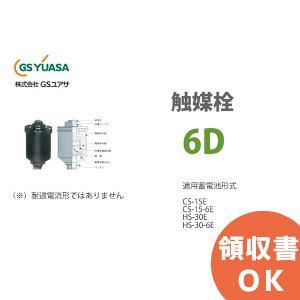 6D GSユアサ 触媒栓 (6個セット)|denchiya