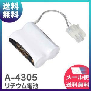 7月おすすめ  A-4305 (A4305) FDK LIXIL INAX リチウム電池 3V 自動水栓用 すぐ届 denchiya