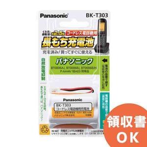 BK-T303 パナソニック 充電式ニッケル水素電池(コードレス電話機用) 4.8V800mAh|denchiya