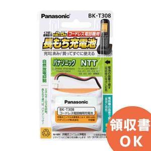 BK-T308 パナソニック 充電式ニッケル水素電池(コードレス電話機用) 3.6V800mAh|denchiya