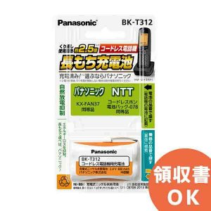 BK-T312 パナソニック 充電式ニッケル水素電池(コードレス電話機用) 2.4V800mAh|denchiya