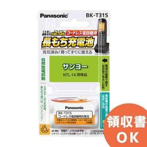 BK-T315 パナソニック 充電式ニッケル水素電池(コードレス電話機用) 2.4V800mAh|denchiya