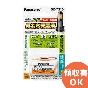 BK-T316 パナソニック 充電式ニッケル水素電池(コードレス電話機用) 2.4V800mAh|denchiya