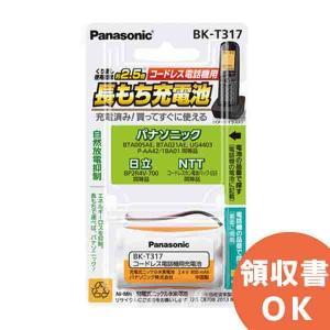 BK-T317 パナソニック 充電式ニッケル水素電池(コードレス電話機用) 2.4V800mAh|denchiya