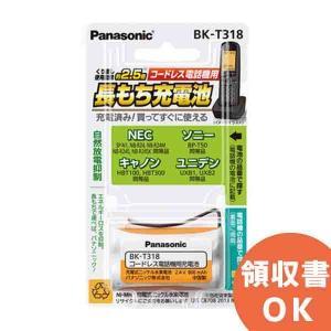 BK-T318 パナソニック 充電式ニッケル水素電池(コードレス電話機用) 2.4V800mAh|denchiya