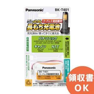 BK-T401 パナソニック 充電式ニッケル水素電池(コードレス電話機用) 3.6V700mAh|denchiya