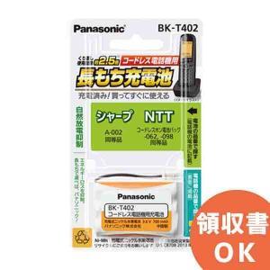 BK-T402 パナソニック 充電式ニッケル水素電池(コードレス電話機用) 3.6V700mAh|denchiya