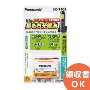 BK-T403 パナソニック 充電式ニッケル水素電池(コードレス電話機用) 3.6V700mAh|denchiya