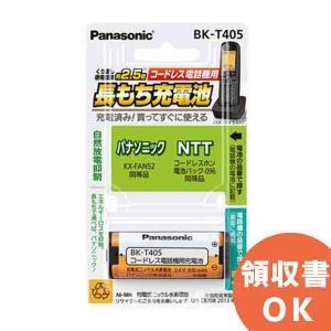 BK-T405 パナソニック 充電式ニッケル水素電池(コードレス電話機用) 2.4V830mAh|denchiya