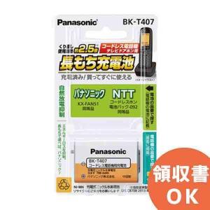 BK-T407 パナソニック 充電式ニッケル水素電池(コードレス電話機用) 3.6V700mAh|denchiya
