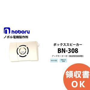 BN-308 noboru(ノボル電機製作所)ボックススピーカ|denchiya