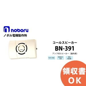 BN-391 noboru(ノボル電機製作所) コールスピーカ(アンプ内蔵型スピーカ)|denchiya