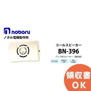 BN-396 noboru(ノボル電機製作所) コールスピーカ(アンプ内蔵型スピーカ)|denchiya